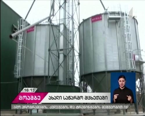 სოფლის მეურნეობის მინისტრმა კომბინირებული საკვების საწარმო გახსნა