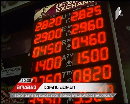National currency further depreciated, NBG called on taking measures