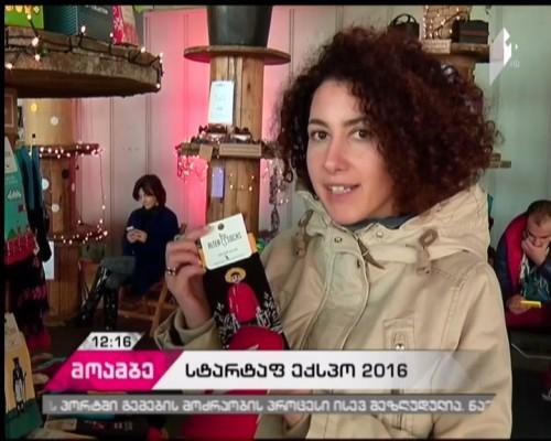 "11th Expo Georgia of Expo Georgia hosts the Exhibition-sale ""Start-up Expo 2016"""
