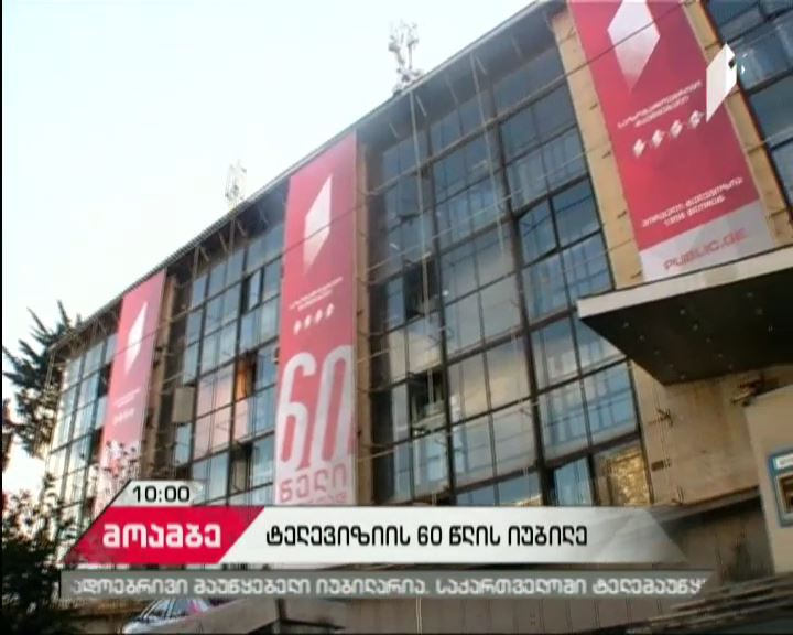 First Georgian Television marks jubilee