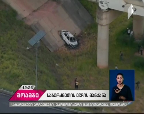 რიო-დე-ჟანეიროს პოლიციამ დამწვარ ავტომობილში ბერძენი დიპლომატის ცხედარი აღმოაჩინა