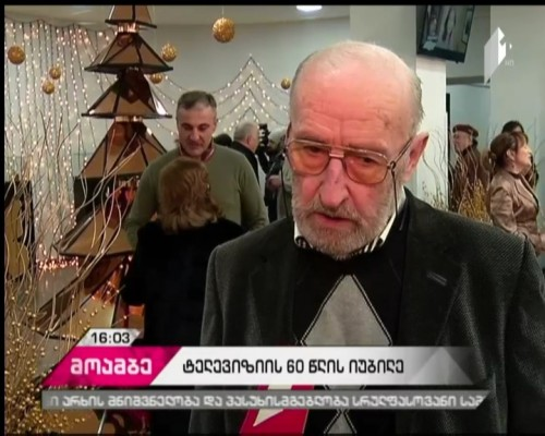 Events dedicated to 60th jubilee of the first Georgian television