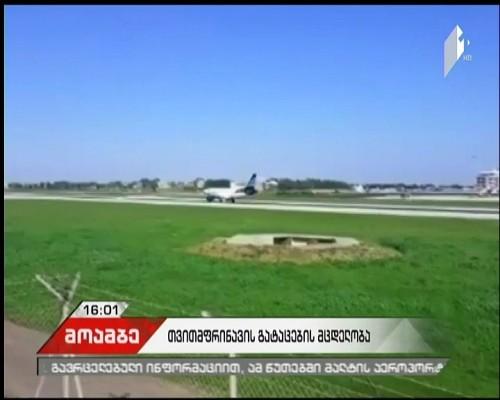 Libyan plane in 'potential hijack' to Malta