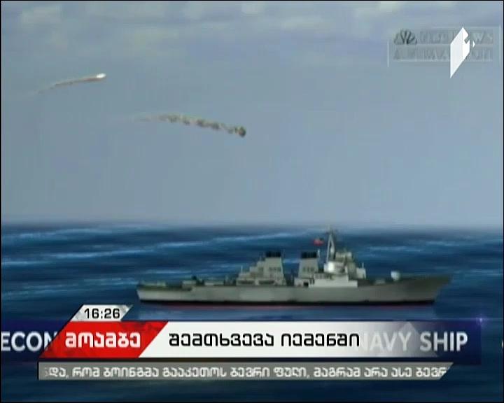 Dozens missing after ship sinks off Yemen's coast