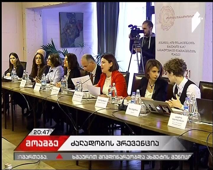 ქალთა მიმართ ძალადობის პრევენციის კუთხით NGO-ებს სამთავრობო პოლიტიკის მიმართ შენიშვნები აქვს