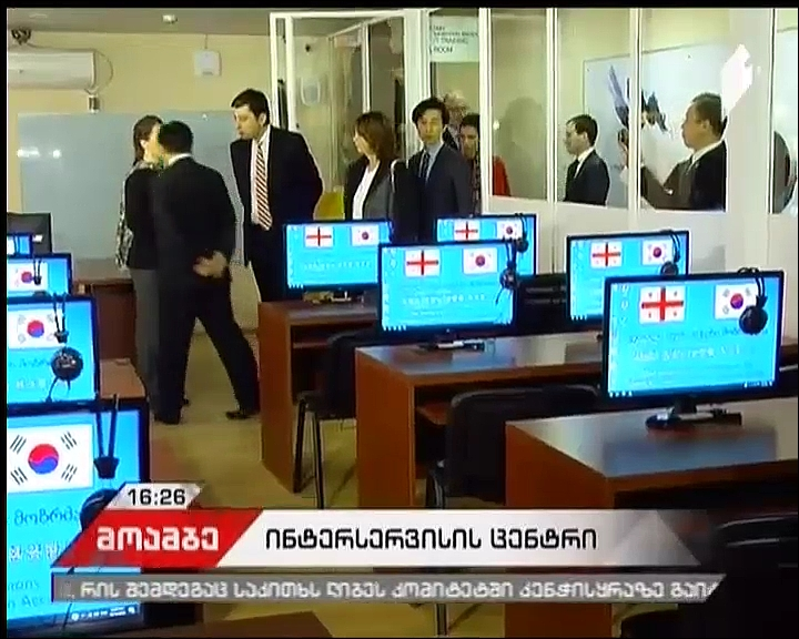 First Internet Service Center opened