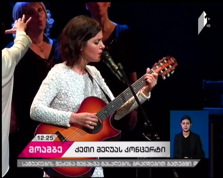 President of Georgia awards Katie Melua with Medal of Honor