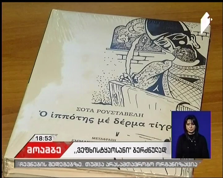 """""""Knight in the Panther's Skin"""" available in Greek language"""