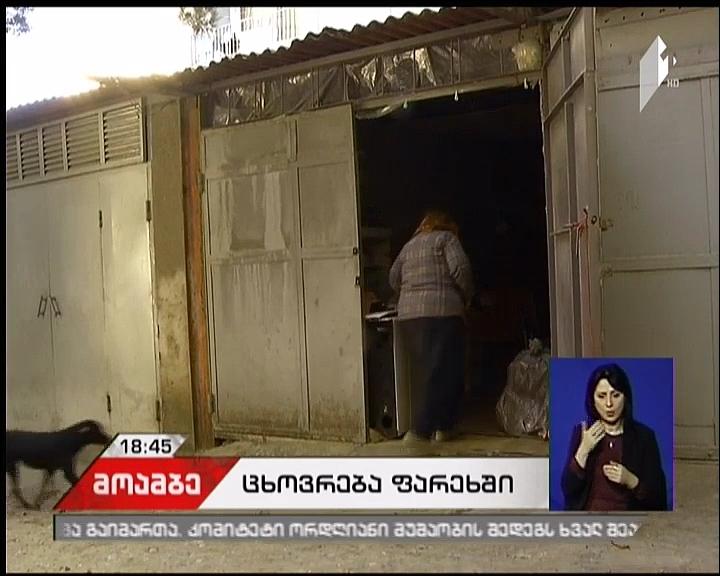 თბილისში, ქვიშხეთის #3 მდებარე ავტოფარეხში მცხოვრები ოჯახი სოციალური დახმარების აღდგენას ითხოვს