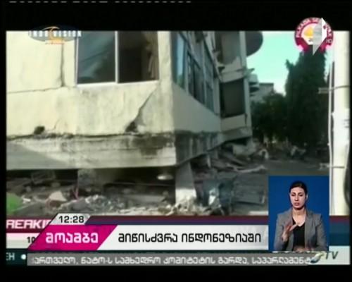 24 killed in Indonesia earthquake