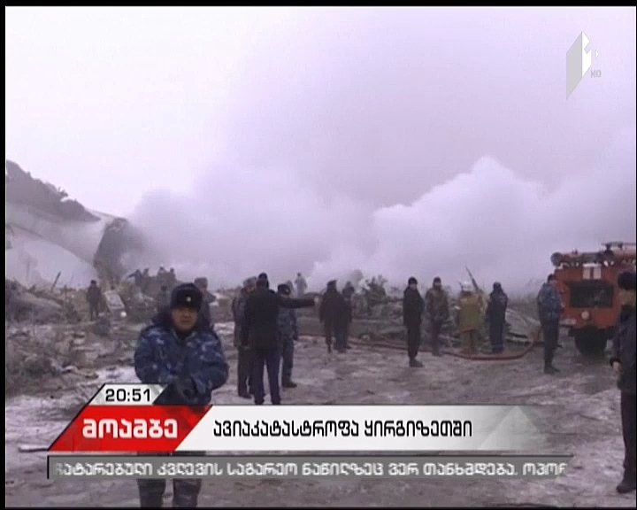 Kyrgyzstan plane crash: Dozens die as Turkish cargo jet hits homes