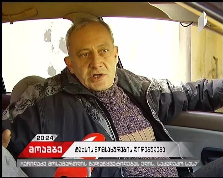 საქართველოში ტაქსით მგზავრობა გაძვირდა - მიზეზები და შეფასებები