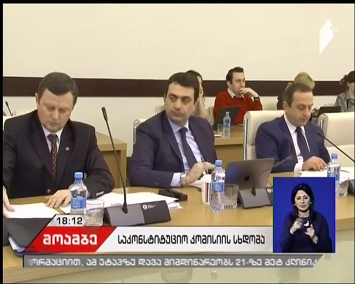 Constitutional Commission to hold discussions on the rule of Public Defender election for the next meeting