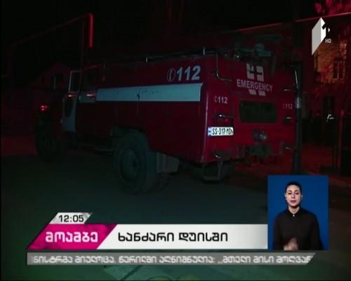 Fire in Duisi village