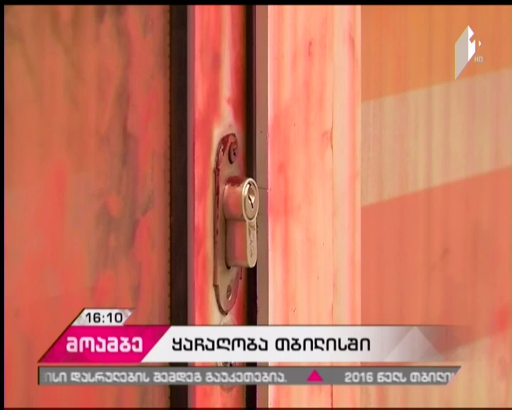 Express Office of Bank of Georgia robbed in Gldani