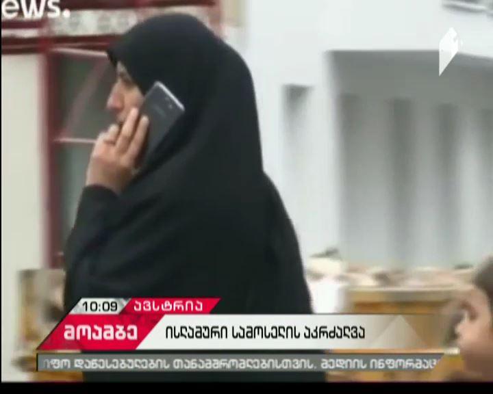 Austria agrees full-face veil ban in public places