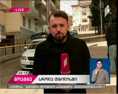 Shootings in Tbilisi