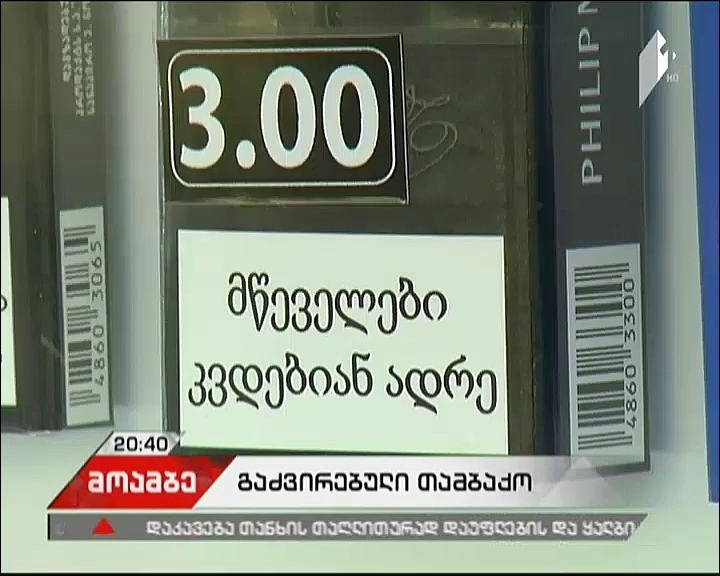 Results of increase of excise tax on tobacco products