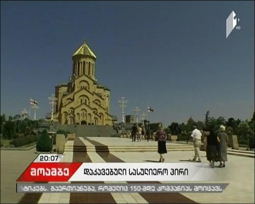 Archpriest Giorgi Mamaladze pleads innocent
