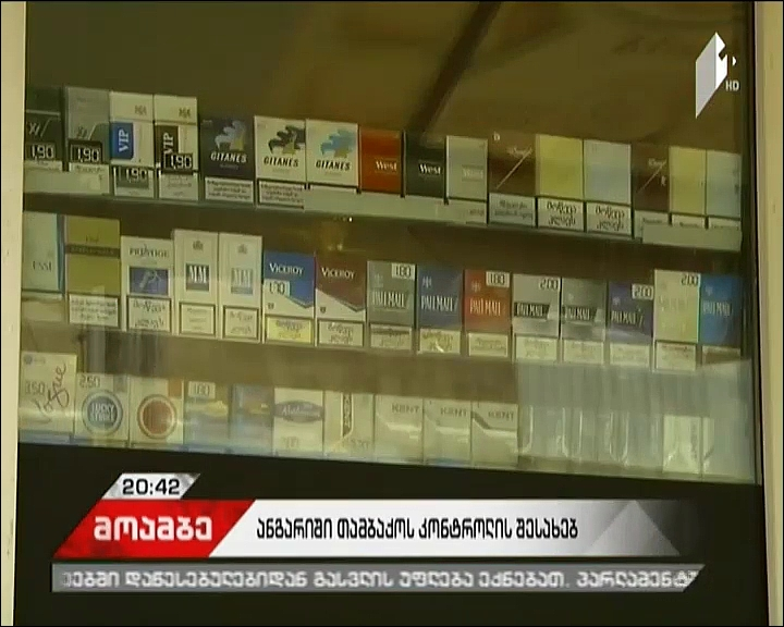 საქართველოში თამბაქოს მოხმარების მაჩვენებელი საგანგაშოა - სახალხო დამცველის აპარატი ანგარიშს აქვეყნებს