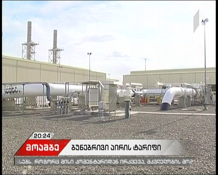 Energy Regulation Commission to revise gas tariff