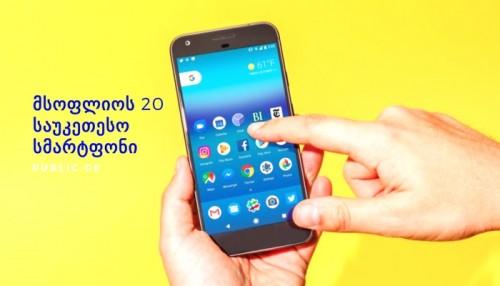 მსოფლიოს 20 საუკეთესო მობილური ტელეფონი