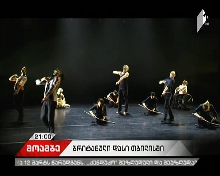 """""""ქენდუკო"""" - ინკლუზიური ცეკვის მსოფლიოს წამყვანი კომპანია თბილისშია"""