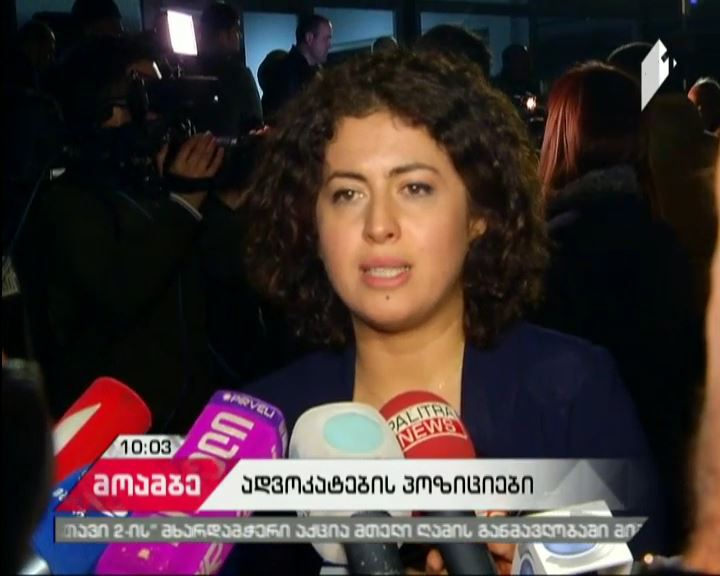 Rustavi 2 lawyers to file application with European Court of Human Rights