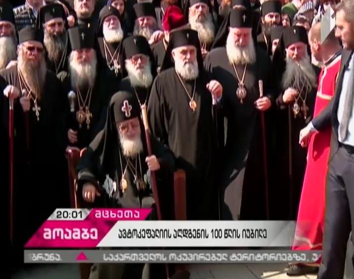 საქართველოს მართლმადიდებელი ეკლესია ავტოკეფალიის აღდგენის 100 წლის იუბილეს აღნიშნავს