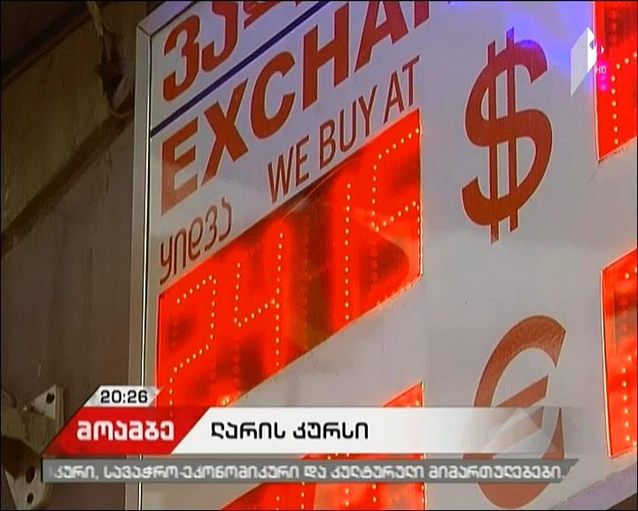 Dollar price equals 2.5494 GEL