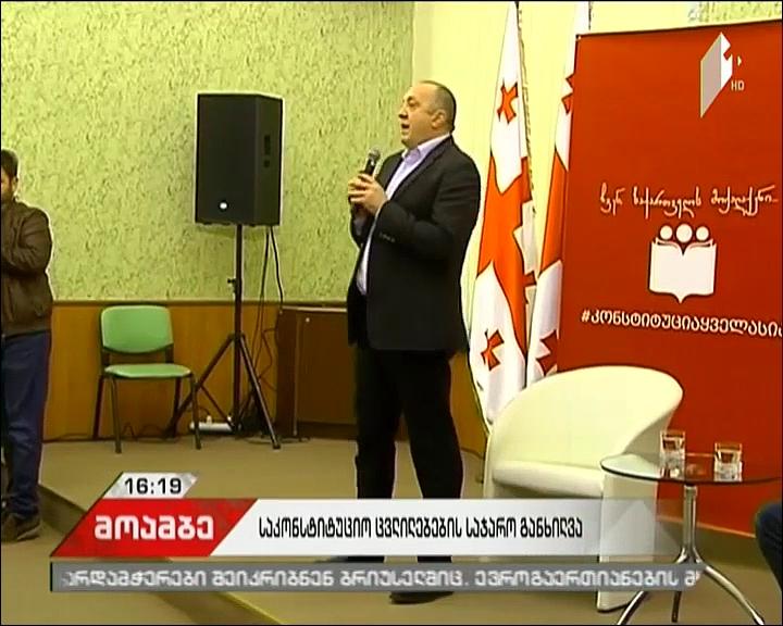 """""""Constitution Belongs to Everyone"""" - President held a meeting in Telavi"""