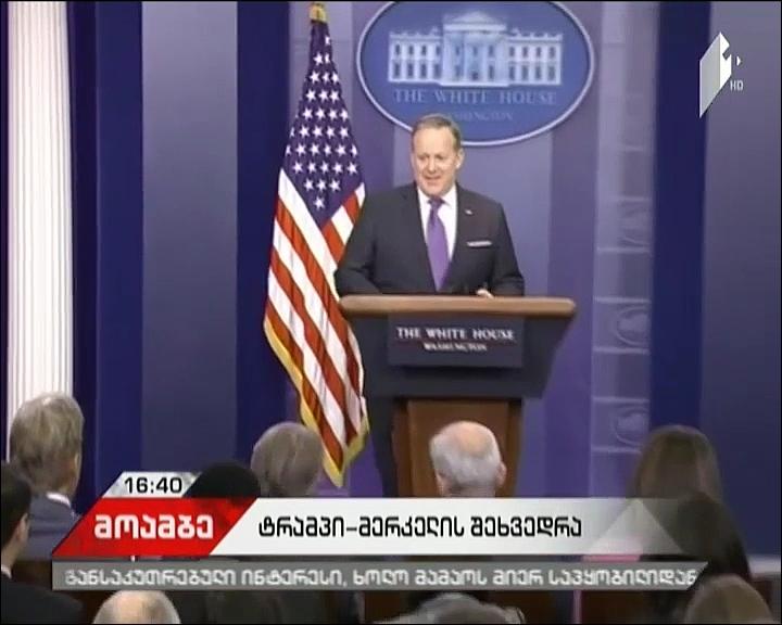 აშშ-ის პრეზიდენტსა და გერმანიის კანცლერს შორის შეხვედრა გადაიდო