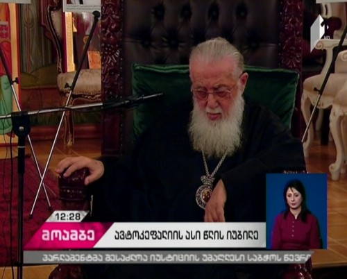100th Anniversary of restoration of Autocephaly marked in Patriarchate
