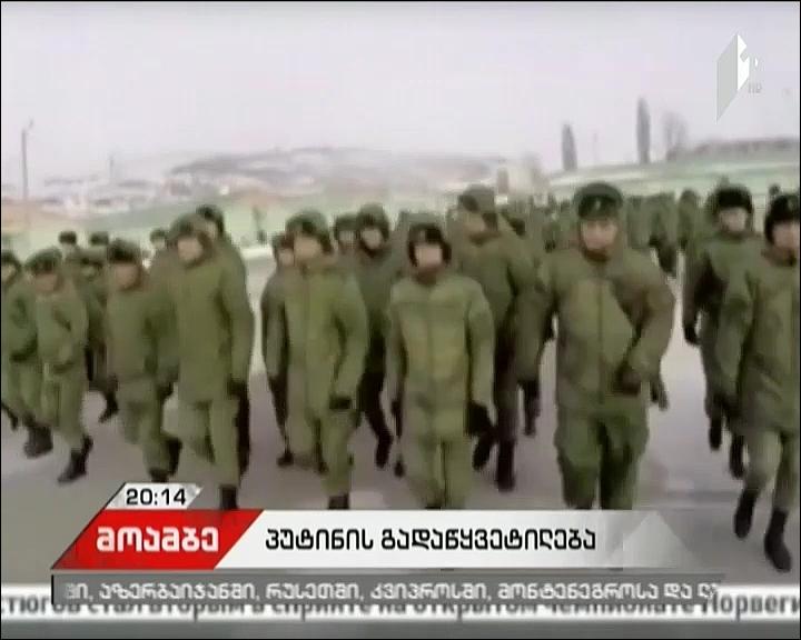 კრემლის პროვოკაციული გეგმა - ცხინვალის ე.წ. სამხედროები რუსულ ჯარში იმსახურებენ