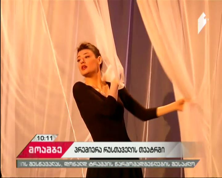 "Play ""Dagny"" on stage of Rustaveli Theater"