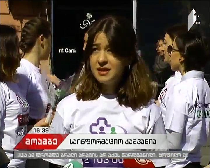 საქართველოში პაციენტის და ექიმის დღე პირველად აღინიშნა
