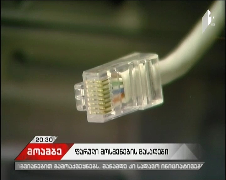 Law on so called secret wiretapping takes effect as of today