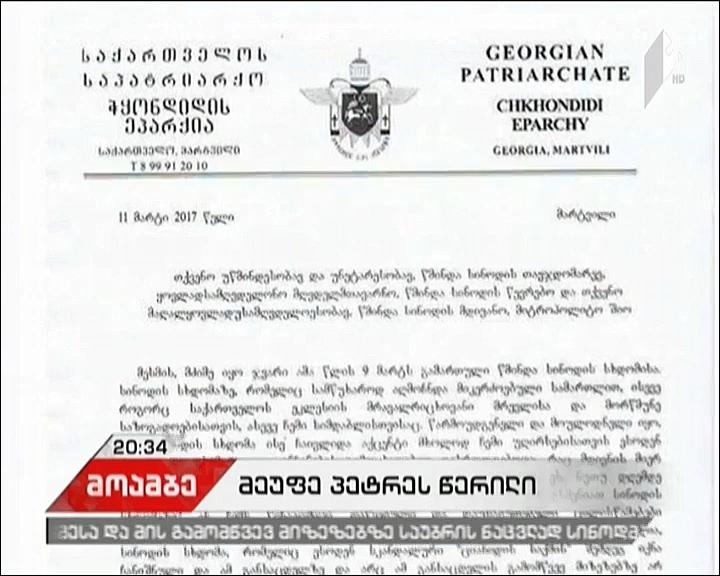 Mitropolit Petre published letter