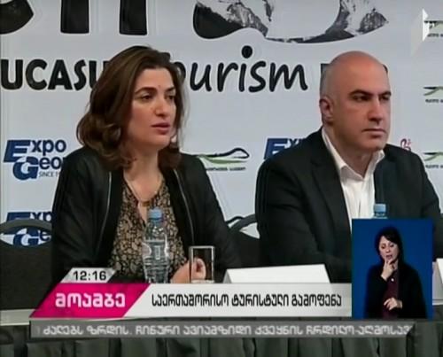 International Tourism Exhibition in Tbilisi
