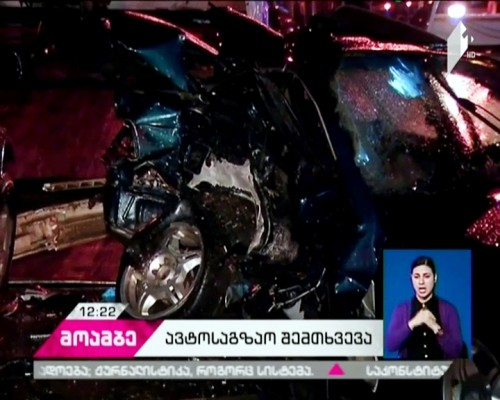 Road accident in Tbilisi kills 2, injures 2