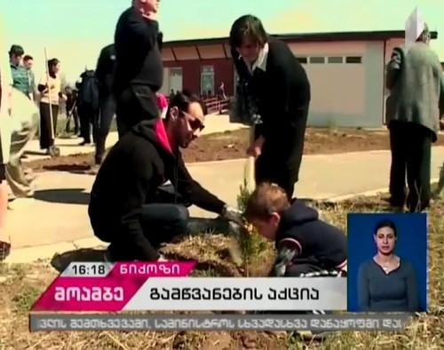 Trees planted in Nikozi village