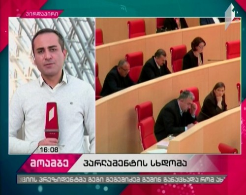 Statements about economic situation made in parliament