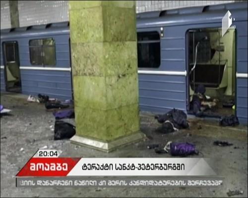 St Petersburg Metro explosion leaves 11 dead