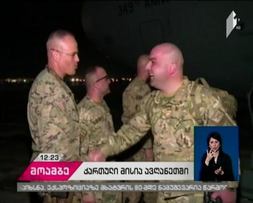 მე-2 ქვეითი ბრიგადის 23-ე ბატალიონი ავღანეთში ჩავიდა