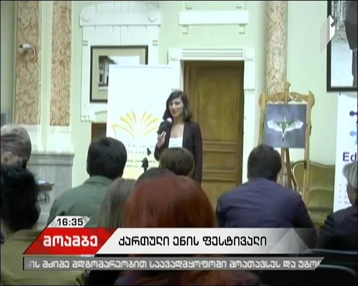 """საქართველოში პროექტი """"ქართული ენის ფესტივალი"""" იწყება"""