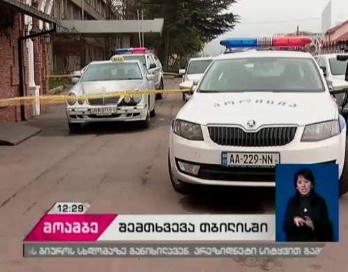 ყაჩაღობის მცდელობა თბილისში - ინფორმაციას ტაქსის მძღოლი ავრცელებს