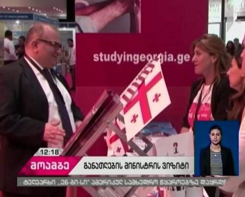 Georgia participates in international education exhibition
