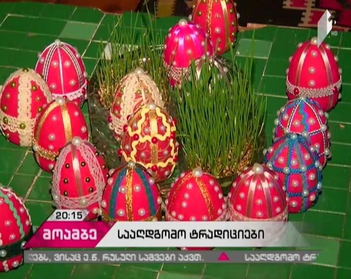 სააღდგომო ტრადიციები და სამზადისი - რატომ ღებავენ მორწმუნეები კვერცხებს წითლად და რა დატვირთვა აქვს პასქას