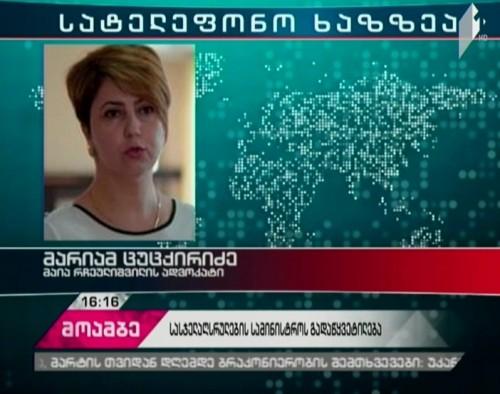 Maia Rcheulishvili to be allowed to attend funeral of Vakhtang Rcheulishvili
