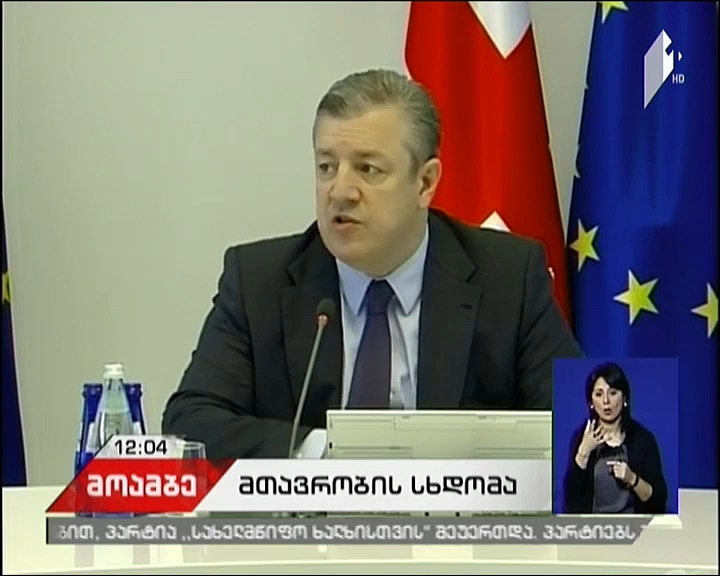 Sitting of Cabinet of Ministers ongoing
